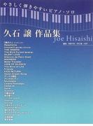 久石譲作品集 2013 (やさしく弾きやすいピアノ・ソロ)