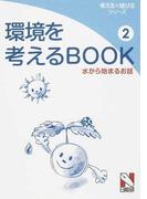 環境を考えるBOOK 2 水から始まるお話 (考える×続けるシリーズ)