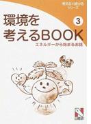 環境を考えるBOOK 3 エネルギーから始まるお話 (考える×続けるシリーズ)