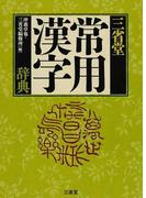 三省堂常用漢字辞典