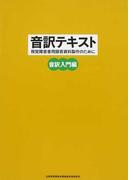 音訳テキスト 視覚障害者用録音資料製作のために 音訳入門編