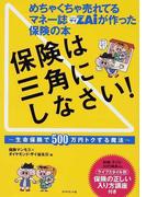 保険は三角にしなさい! めちゃくちゃ売れてるマネー誌ZAiが作った保険の本 生命保険で500万円トクする魔法