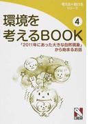 環境を考えるBOOK 4 「2011年にあった大きな自然現象」から始まるお話 (考える×続けるシリーズ)