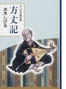 方丈記 (マンガ古典文学)
