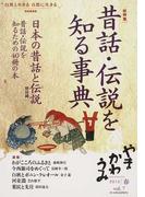 やまかわうみ 自然と生きる自然に生きる 自然民俗誌 vol.7(2013春号) 昔話・伝説を知る事典