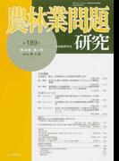 農林業問題研究 第189号(2013年3月)
