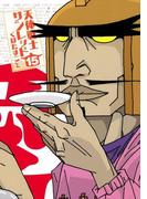天体戦士サンレッド15巻(ヤングガンガンコミックス)