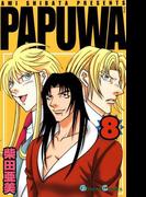 PAPUWA8巻