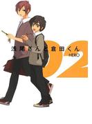 浅尾さんと倉田くん2巻(ガンガンコミックスONLINE)