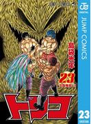 トリコ モノクロ版 23(ジャンプコミックスDIGITAL)