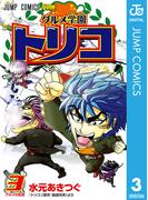 グルメ学園トリコ 3(ジャンプコミックスDIGITAL)