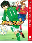 ホイッスル! 9(ジャンプコミックスDIGITAL)