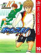 ホイッスル! 10(ジャンプコミックスDIGITAL)