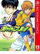 ホイッスル! 12(ジャンプコミックスDIGITAL)