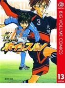 ホイッスル! 13(ジャンプコミックスDIGITAL)