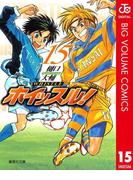 ホイッスル! 15(ジャンプコミックスDIGITAL)