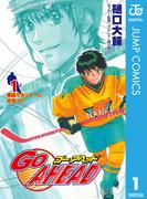 GO AHEAD 1(ジャンプコミックスDIGITAL)