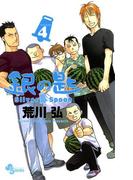 銀の匙 Silver Spoon 4(少年サンデーコミックス)