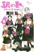 銀の匙 Silver Spoon 5(少年サンデーコミックス)