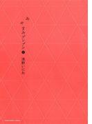 おやすみプンプン 8(ヤングサンデーコミックス)