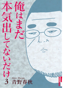 俺はまだ本気出してないだけ 3(IKKI コミックス)