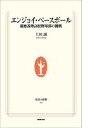 エンジョイ・ベースボール―慶應義塾高校野球部の挑戦(生活人新書)