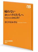 帰れないヨッパライたちへ―生きるための深層心理学(NHK出版新書)