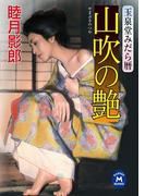 玉泉堂みだら暦 山吹の艶(学研M文庫)