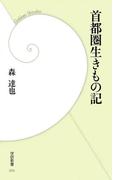 首都圏生きもの記(学研新書)