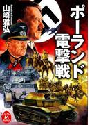 ポーランド電撃戦(学研M文庫)