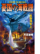 憂国の海戦譜(歴史群像新書)