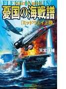 憂国の海戦譜 ミッドウェイ上陸(歴史群像新書)
