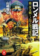ロンメル戦記(学研M文庫)