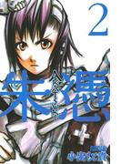 【期間限定 無料】AKATSUKI-朱憑-(2)