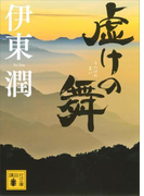 虚けの舞(講談社文庫)