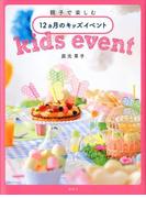 親子で楽しむ 12ヵ月のキッズイベント(講談社の実用BOOK)