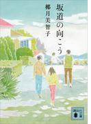 【期間限定価格】坂道の向こう(講談社文庫)