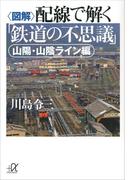 〈図解〉配線で解く「鉄道の不思議」 山陽・山陰ライン編(講談社+α文庫)