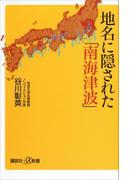 地名に隠された「南海津波」(講談社+α新書)