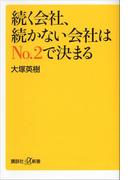 続く会社、続かない会社はNo.2で決まる(講談社+α新書)