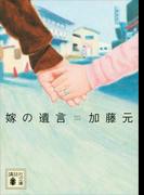 嫁の遺言(講談社文庫)
