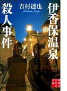 伊香保温泉殺人事件(実業之日本社文庫)