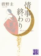 情事の終わり(実業之日本社文庫)