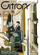 ~恋愛男子ボーイズラブコミックアンソロジー~Citron VOL.1(シトロンアンソロジー)