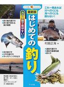 はじめての釣り カラー版で見やすい! 最新版