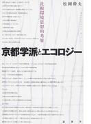 京都学派とエコロジー 比較環境思想的考察