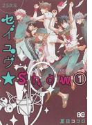 2.5次元セイユウ★Show 1 (ビーズログコミックス)(B'sLOG COMICS)