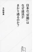 日本の「労働」はなぜ違法がまかり通るのか? (星海社新書)(星海社新書)