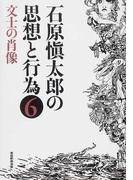 石原愼太郎の思想と行為 6 文士の肖像