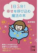 1日5分!幸せを呼び込む魔法の本 (中経の文庫)(中経の文庫)